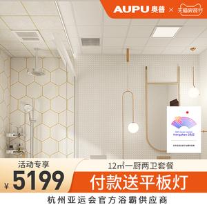 奥普厨房卫生间天花板铝扣板