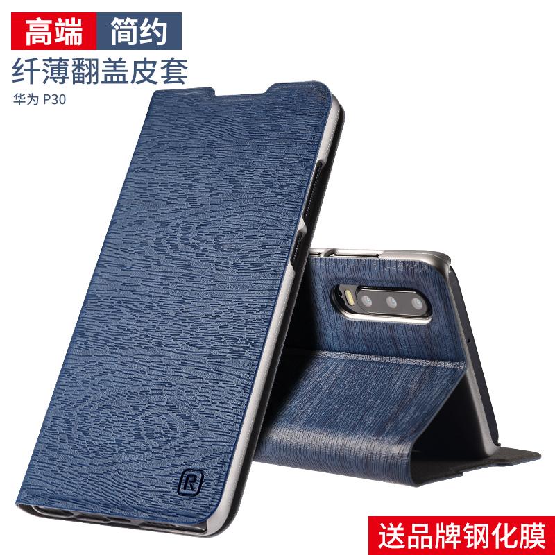 12月02日最新优惠华为p30翻盖式p30pro手机壳