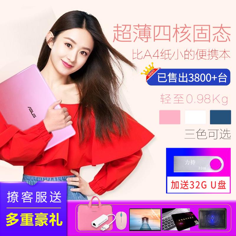 Asus/华硕 轻薄本 E203NA超薄商务办公上网本学生便携笔记本电脑11.6英寸四核固态轻薄迷你女生电脑粉色白色