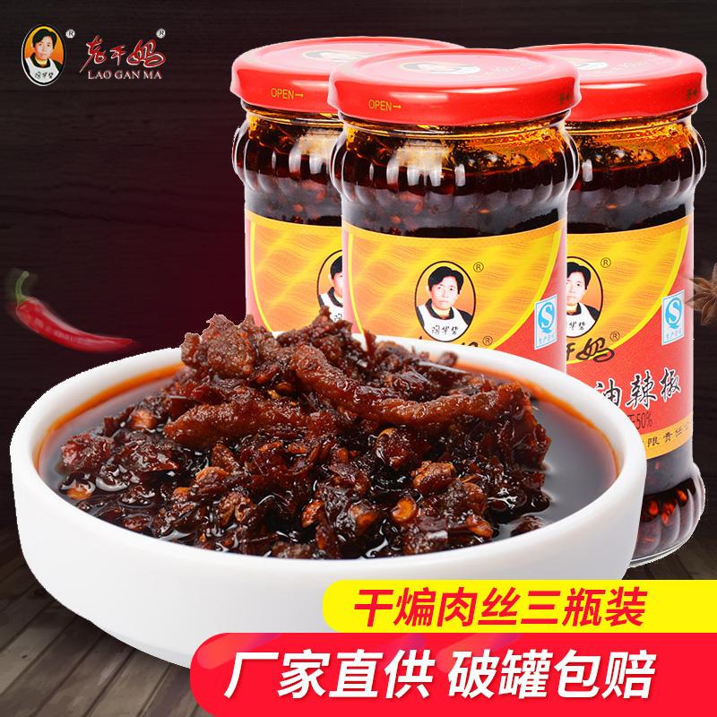 贵州陶华碧老干妈干煸肉丝油辣椒260g*3辣椒酱香辣酱拌面拌饭酱