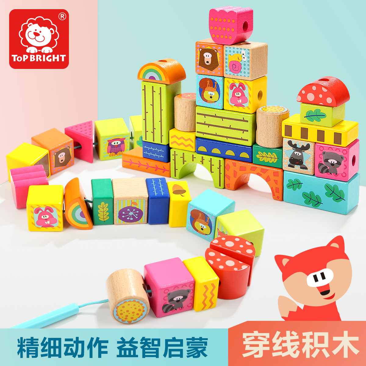 串珠儿童益智力积木玩具1-2周岁3岁拼装一岁女宝宝男孩穿珠子穿线
