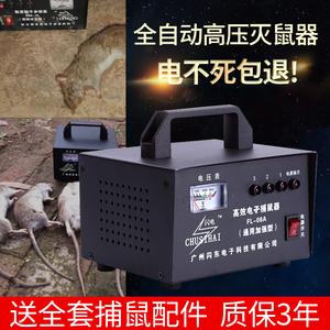 家用电猫灭鼠神器高压捕鼠器全自动电老鼠克星捕鼠神器老鼠一窝端