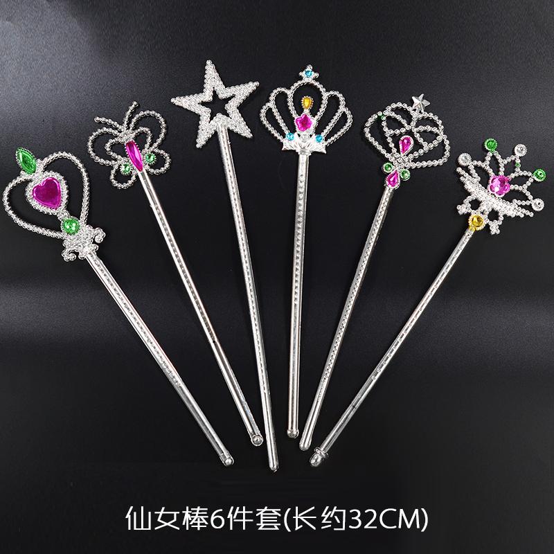 小魔仙儿童仙女棒魔法棒玩具权杖公主水晶手杖王皇冠天使翅膀道具