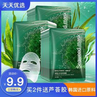 海藻面膜正品韓國進口原料補水保濕提亮膚色清潔收縮毛孔學生男女