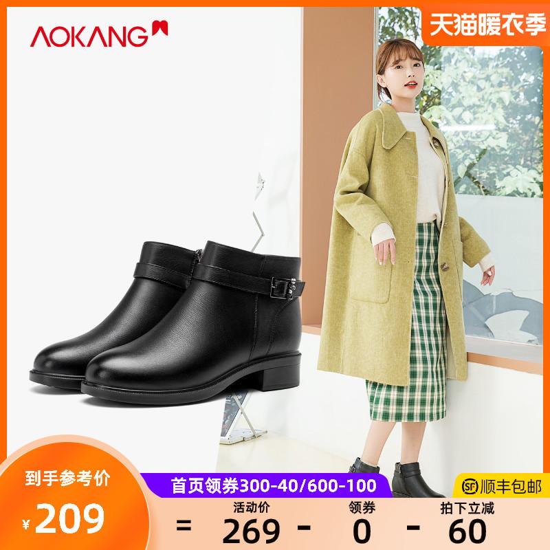 奥康女鞋 2020秋冬季新款真皮女靴子牛皮水钻坡跟短靴加绒棉鞋子