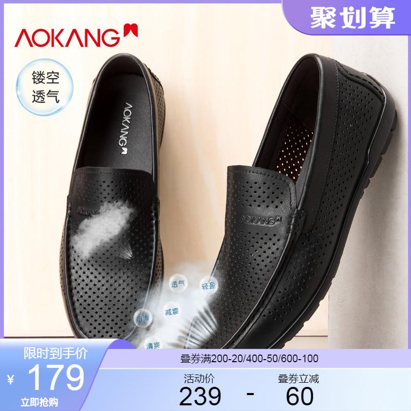 奥康男鞋夏季休闲驾车鞋透气牛皮软底豆豆鞋镂空皮鞋男套脚懒人鞋
