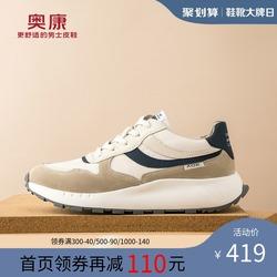 奥康男鞋2021新款秋季男士时尚系带休闲鞋韩版潮流复古拼接老爹鞋