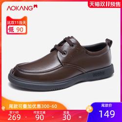 奥康男鞋 2020秋季新款系带真皮鞋商务休闲鞋舒适爸爸鞋工作鞋子