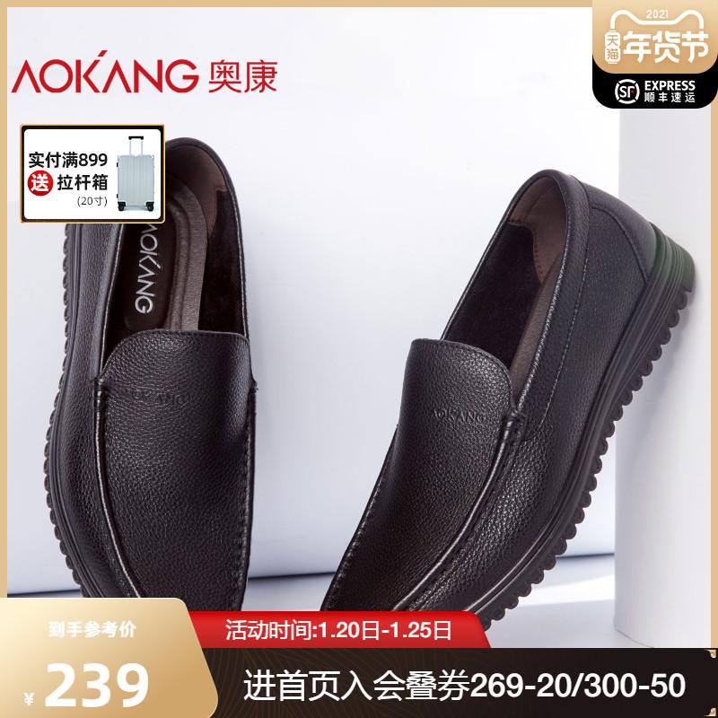 奥康男鞋 秋冬季软面套脚舒适皮鞋男士真皮透气便捷商务休闲鞋
