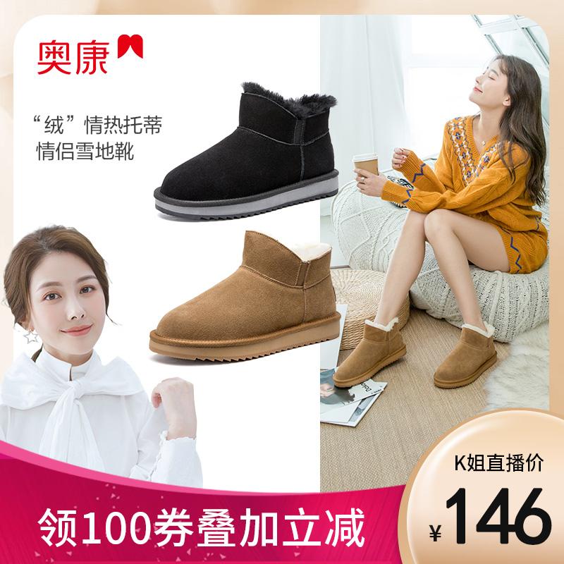 【K姐推荐】奥康女鞋2020冬季时尚短筒雪地靴保暖舒适牛反绒棉鞋