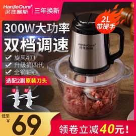 汉佳欧斯绞肉机家用电动小型打蒜泥饺馅碎菜辣椒搅拌多功能料理机图片
