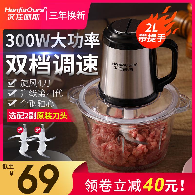 汉佳欧斯绞肉机家用电动小型打蒜泥饺馅碎菜辣椒搅拌多功能料理机