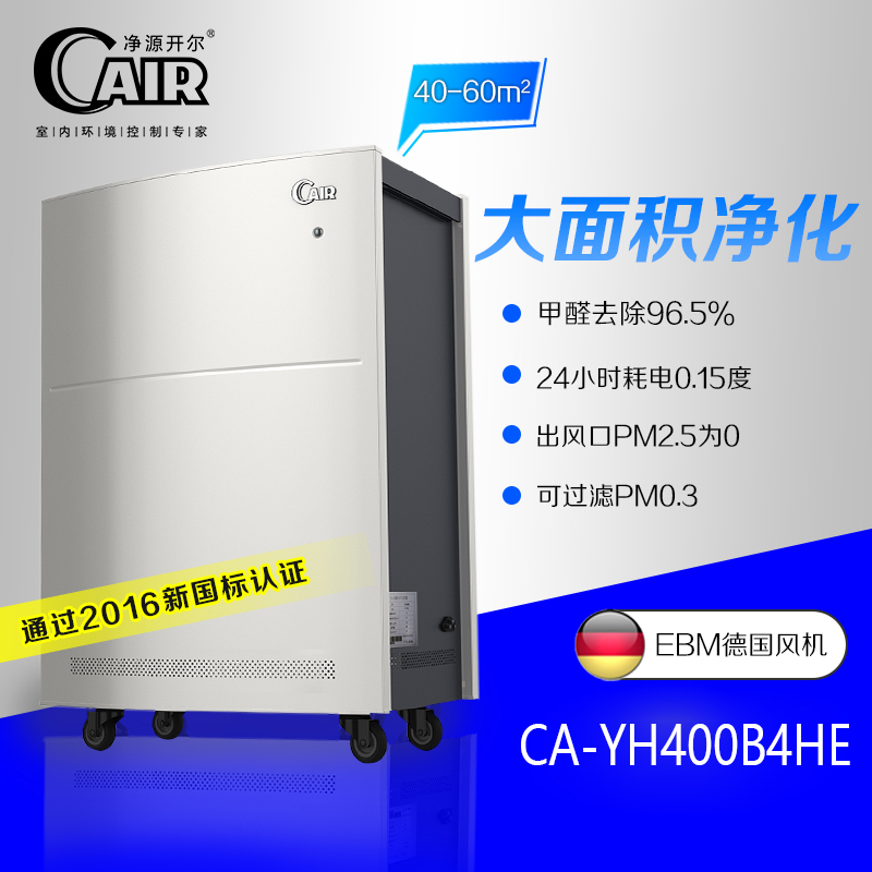 [filterable virus] cair air purifier villa formaldehyde removal PM2.5 pollen sterilization 400b4he