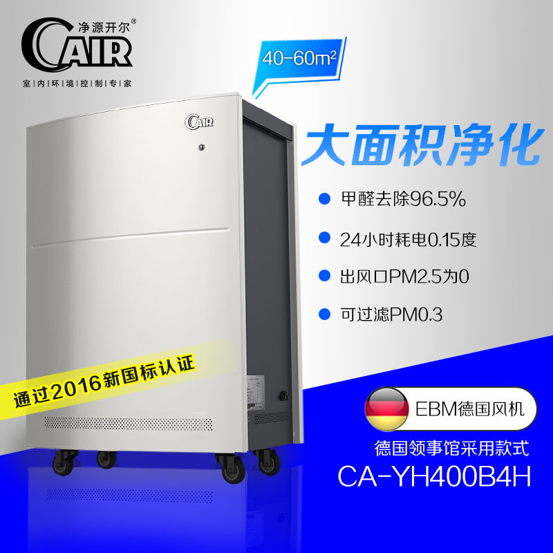 [filterable virus] cair air purifier villa formaldehyde removal PM2.5 pollen removal sterilization 400b4h