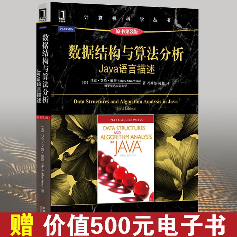 正版 ����Y���c算法分析Java�Z言描述 原��第3版 �算�C教材 程序�O� �算�C科�W����C械工�IJAVA�Z言 基�A入�T �算�C�_�l