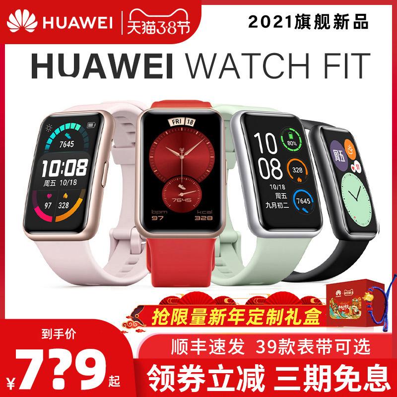 【新品现货!】华为手表/HUAWEI WATCH FIT智能电话手表2跑步防水商务运动手环3pro青春时尚轻薄款gt原装正品