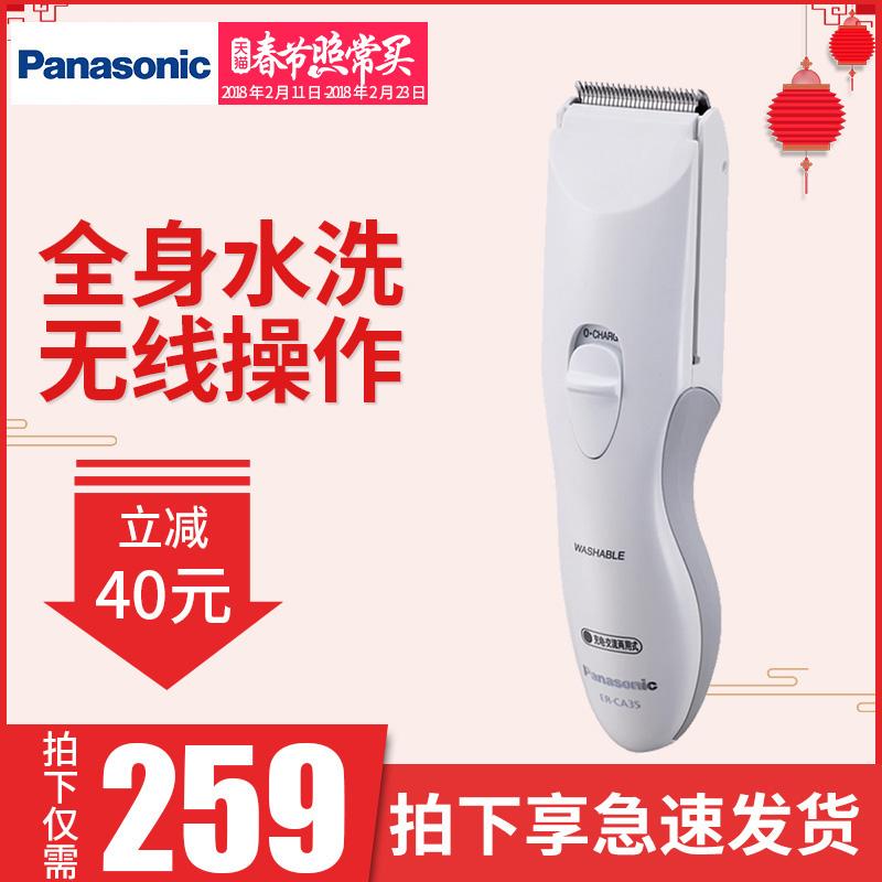 Panasonic парикмахерская электрический электричество толкать ножницы для взрослых ребенок электричество толкать сын тип зарядки брить волосы ножницы домой специальность брить нож