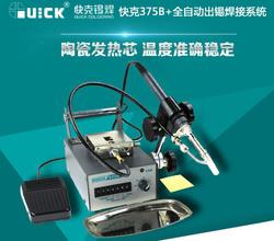 原装QUICK快克375B+ A+全自动出锡焊接机 脚踏出锡焊台电烙铁