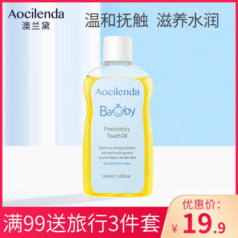 澳兰黛婴儿抚触油宝宝专用按摩新生bb润肤全身护肤山茶橄榄身体油
