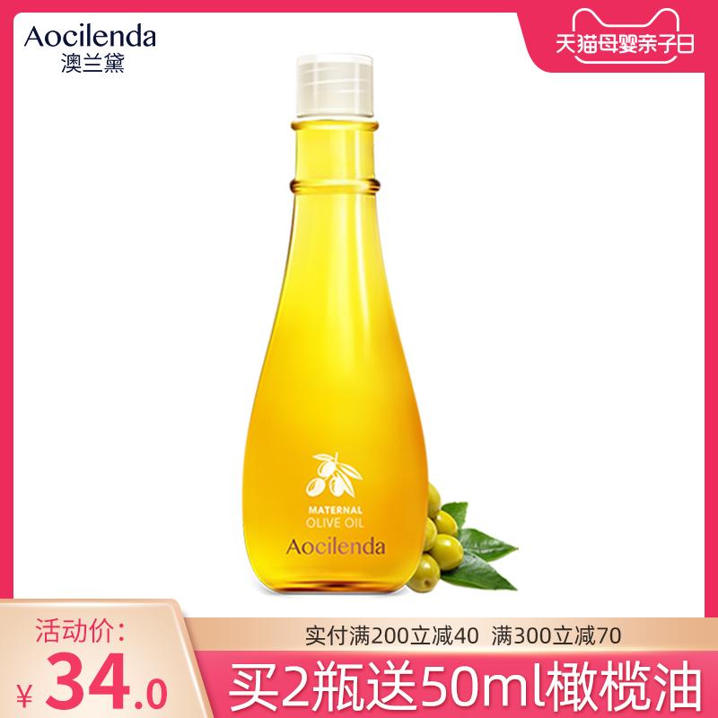 澳兰黛橄榄油孕妇去预防妊娠期专用产后淡化纹路护理修护霜护肤品