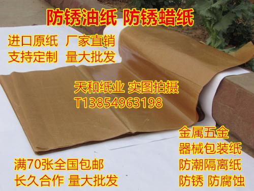 防水 防油纸防锈纸 中性蜡纸防纸 包装厂轴承 机器零件 批发 包邮
