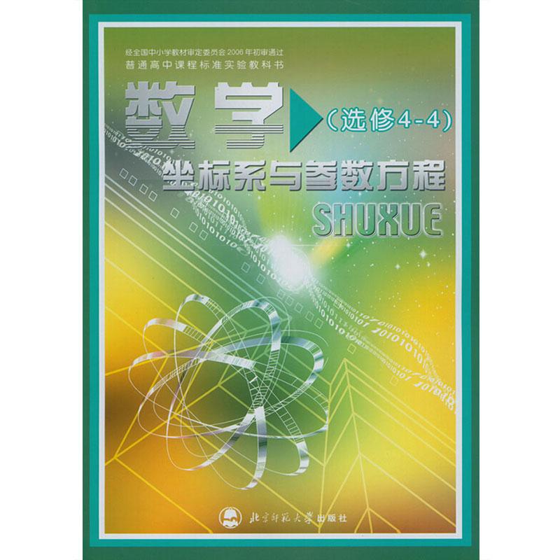 北师大版高中数学选修4-4坐标系与参数方程数学书 北京师范大学出版社 教科书教材课本 数学(选修4-4)坐标系与参数方程北师版