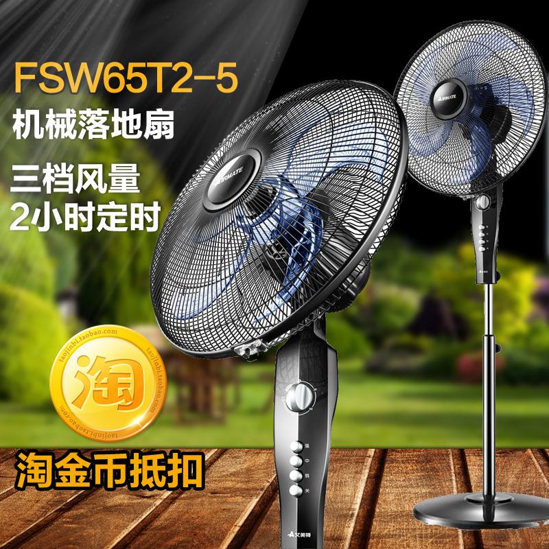 艾美特电风扇家用机械落地扇立式摇头站立风扇16寸电扇FSW65T2-5