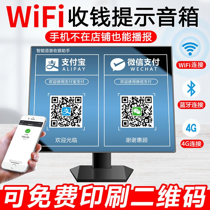 WiFi微信收钱语音播报器无线网蓝牙小音箱不用手机收付款音响支付宝到账提示器二维码扩音喇叭远程商用收款宝