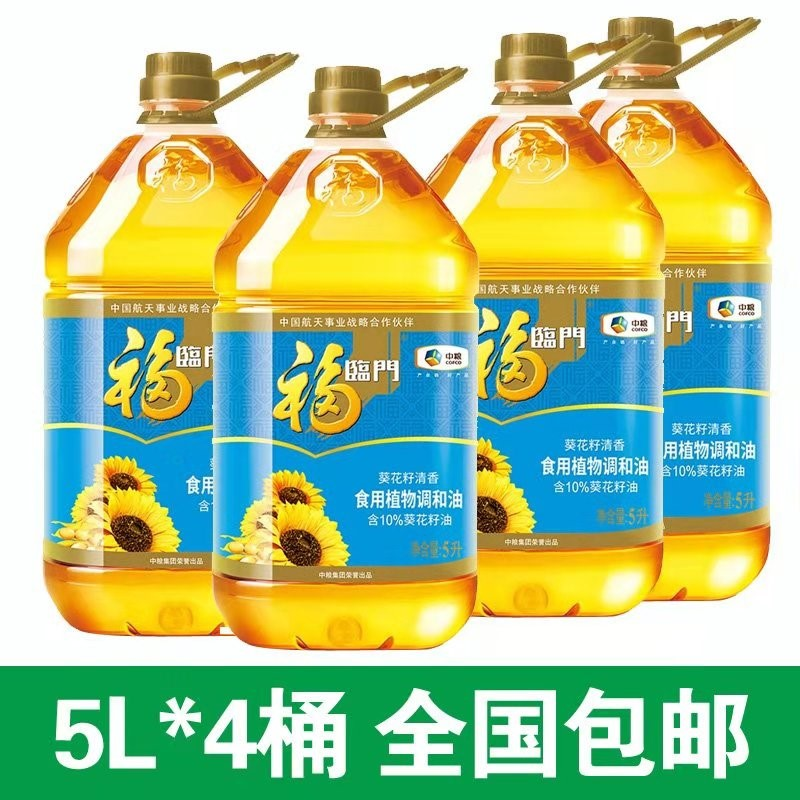 COFCO sunflower seed fragrant edible vegetable blended oil 5L * 4 barrels full box salad oil edible oil package