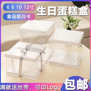 生日透明蛋糕盒4 包装 免邮 14寸双层加高蛋糕盒子 盒定制