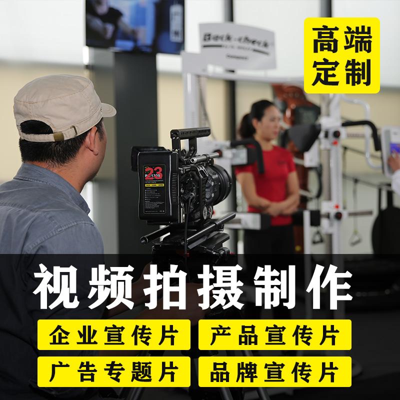 佳县企业形象广告宣传片广告片专题片微电影视频制作拍摄录制公司