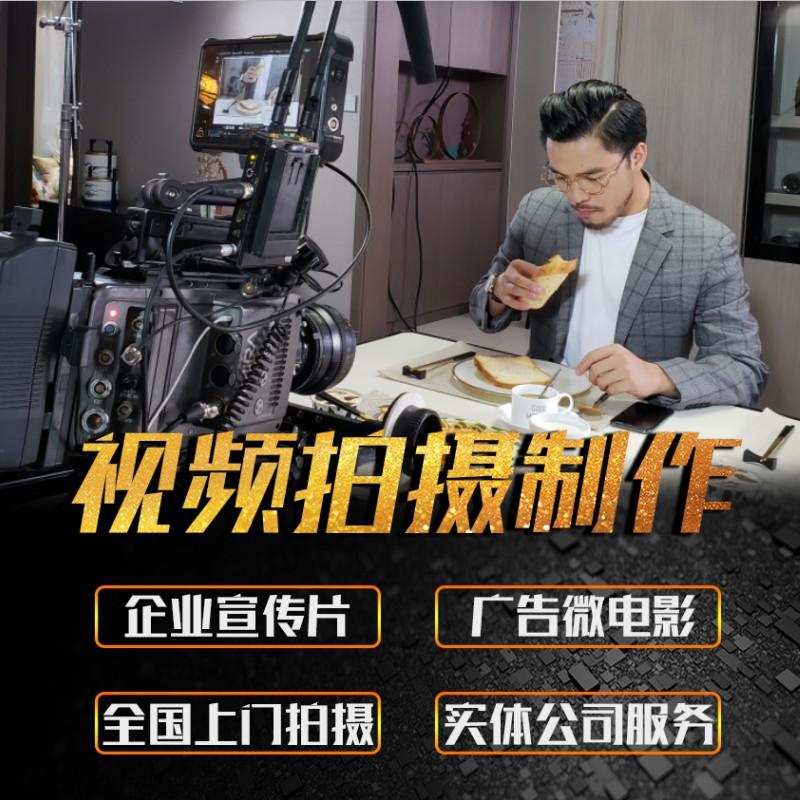 皋兰企业宣传片产品广告片微电影展会MG动画视频拍摄剪辑制作