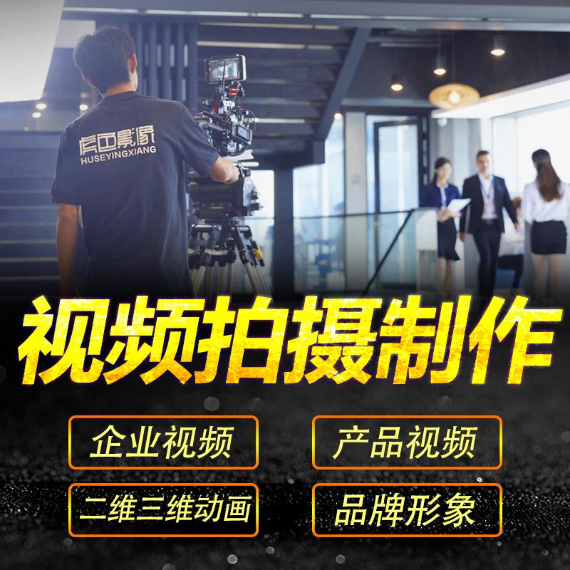 下关企业宣传片短视频广告服务产品做三维MG动画剪辑制作拍摄 Изображение 1