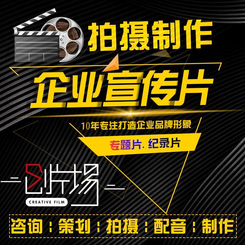 岳阳 企业宣传片产品广告微电影编辑纪录片剪辑拍摄视频制作