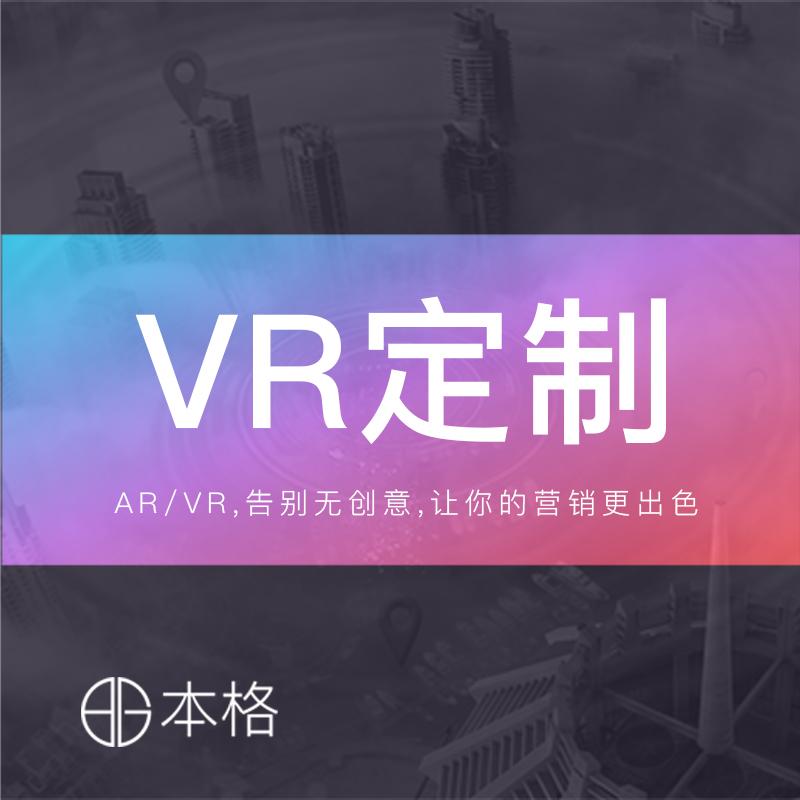 胶南 3D VR虚拟现实全景直播视频拍摄场景实景软件制作展示
