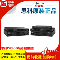 Cisco ISR4221 / 4321/4331/4351/4431 / K9 4000 Series Integrated Services Router