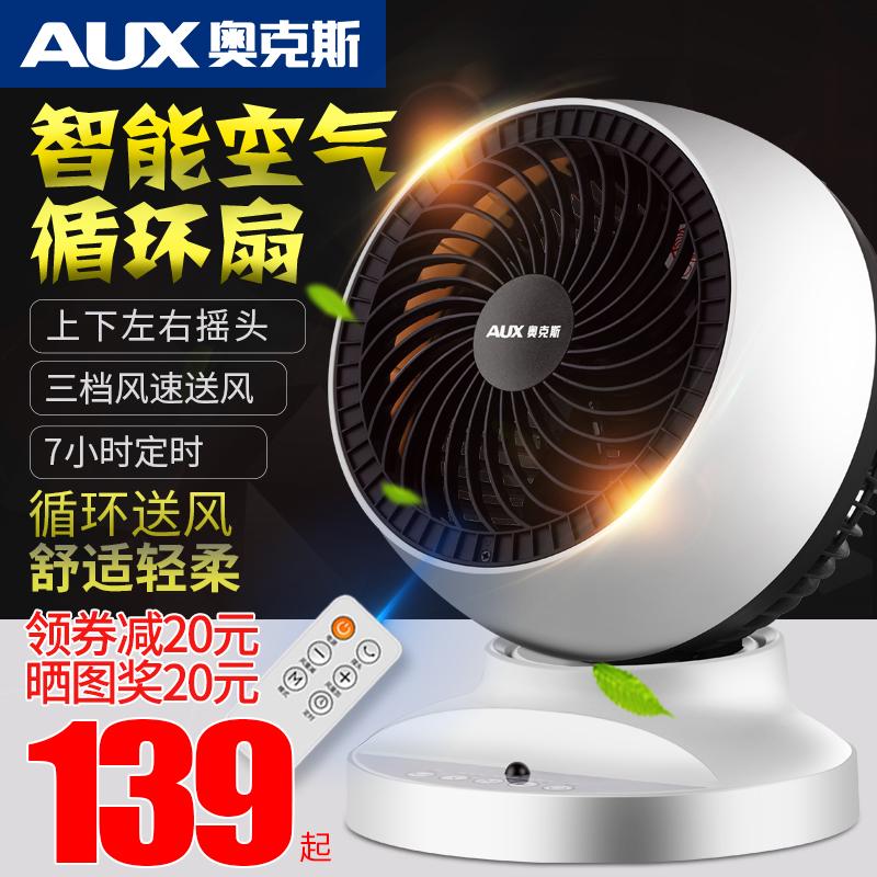 【奥克斯】涡轮空气循环电风扇【原价179元 】  券后109元包邮