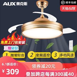 奥克斯风扇灯餐厅吊扇灯家用电风扇吊灯客厅卧室厨房变频隐形扇