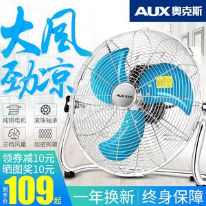 奥克斯强力电风扇趴地扇大功率工厂工业风扇落地扇台式爬地扇电扇