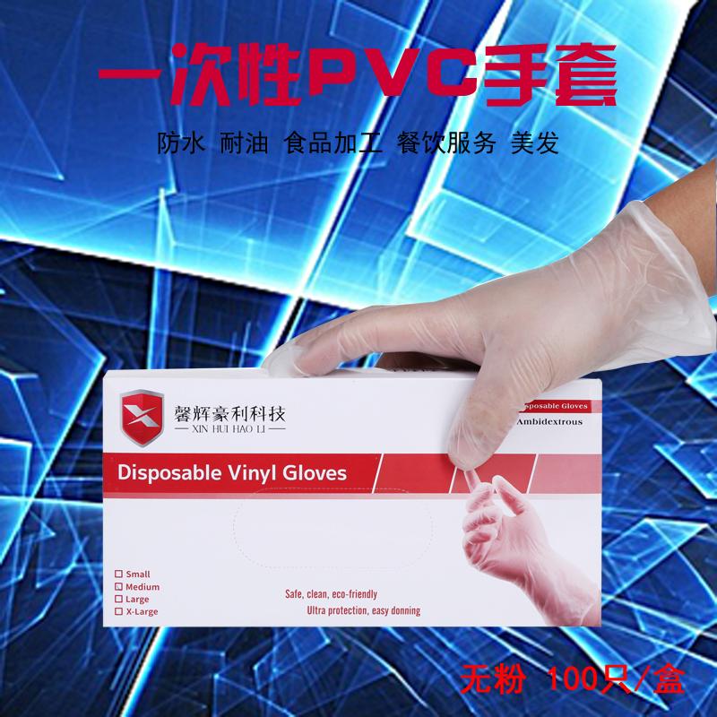 加厚PVC塑胶手套防水耐油美容美发一次性手套食品餐饮100只装劳保