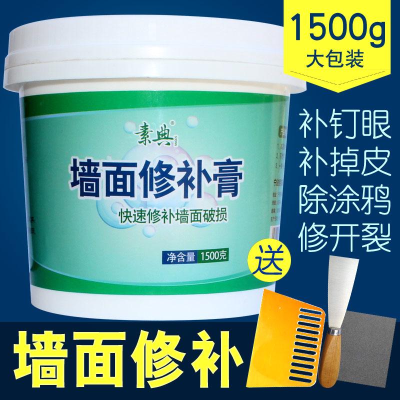 补墙膏墙面修补漆大白色去污遮盖神器墙壁墙体涂鸦掉皮除霉清洁剂
