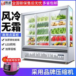 韩迪风幕柜水果保鲜柜风冷展示柜冷藏柜商用饮料柜立式冰柜蔬菜柜