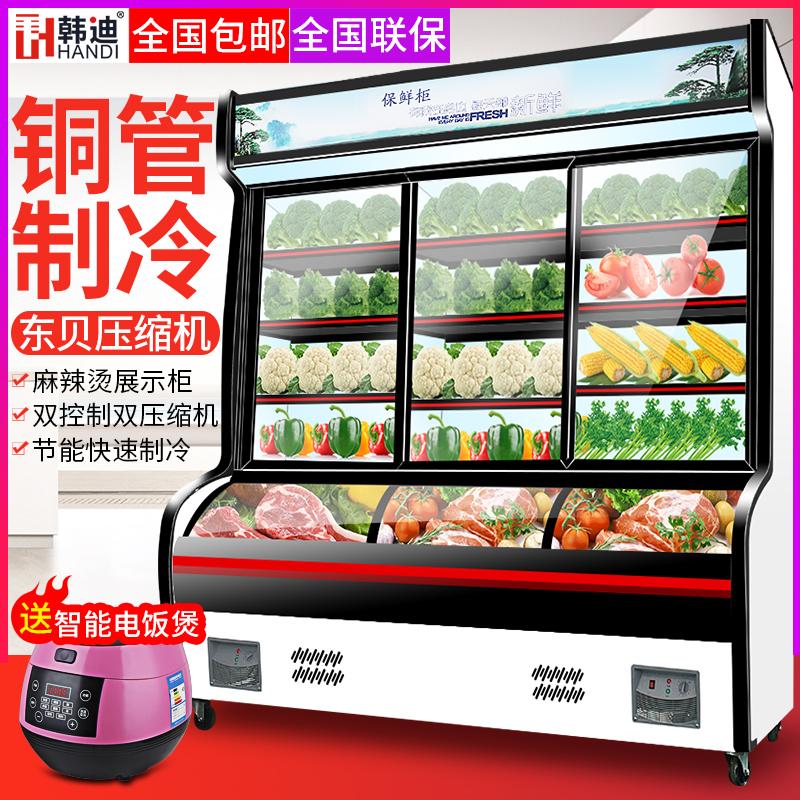 韩迪麻辣烫商用玻璃门水果点菜柜