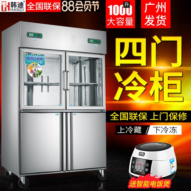 韩迪商用四门冰箱冰柜双温保鲜柜