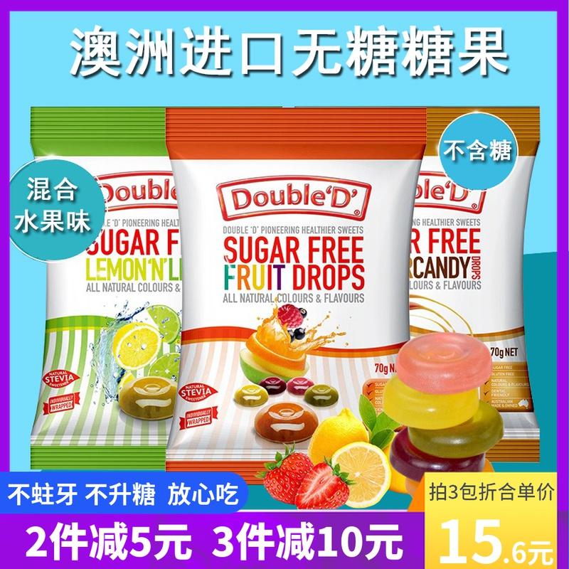 澳洲进口无糖水果味硬糖果double d零糖控糖糖尿代糖儿童孕妇零食