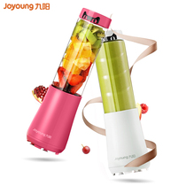 Jiuyang Juice Machine Household mini fruit small portable Electric juice cup fruit and vegetable multifunctional juicer