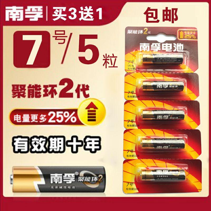 正品包邮南孚电池7号碱性 电池 七号AAA玩具车遥控器鼠标5节装