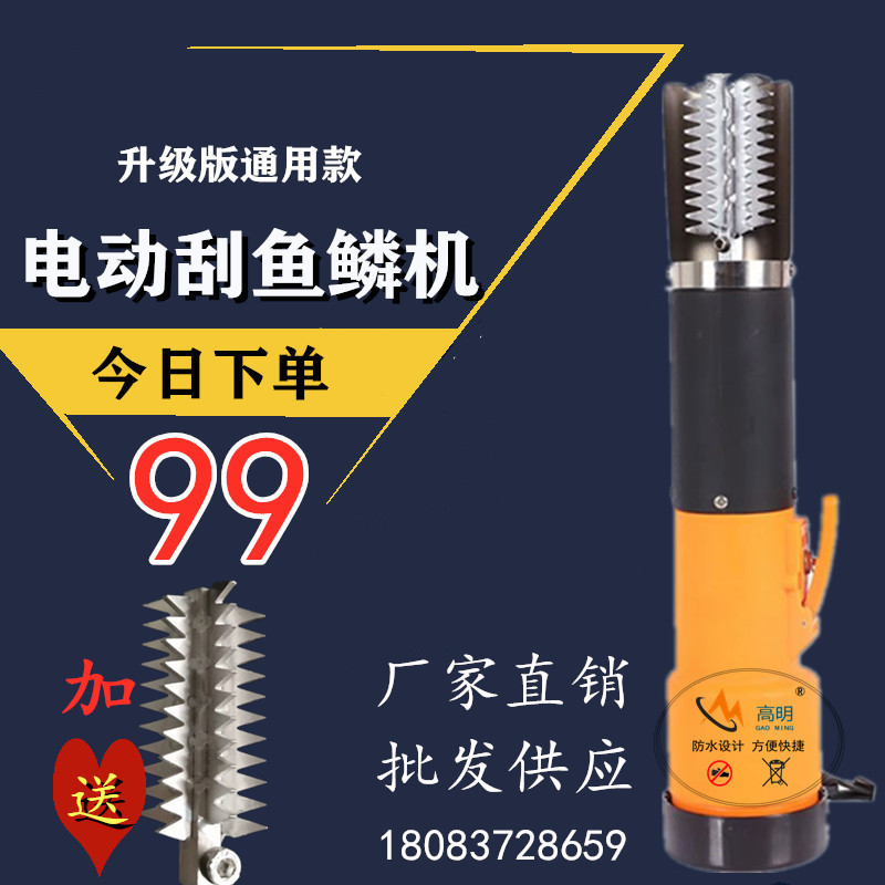 Electric scaler scale remover automatic scaler scaler scaler killing tool wireless brush scaler