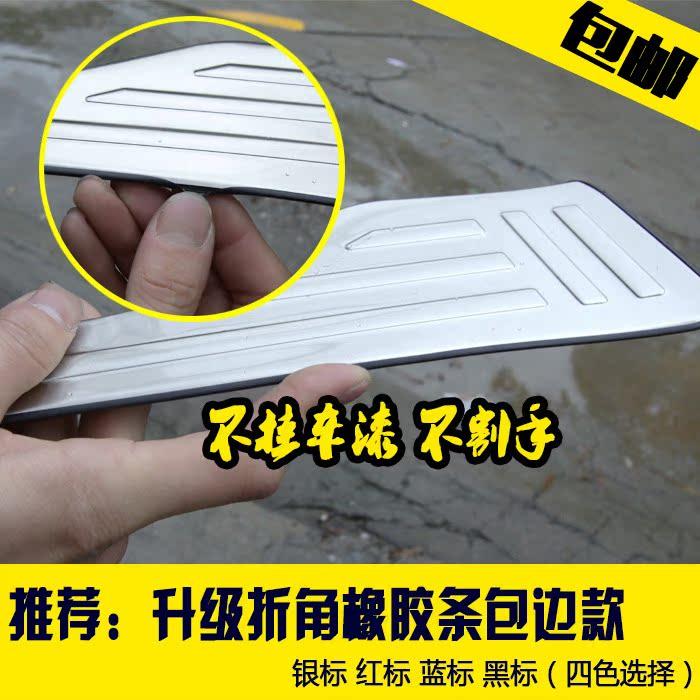 東風雪鐵龍C3~XR後護板C3~XR後備箱迎賓踏板尾門防護板門檻條裝飾