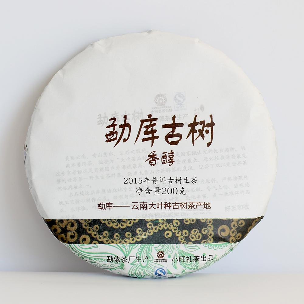 云南普洱茶勐傣茶厂2015年勐库古树香醇生茶200克饼茶勐库古树茶